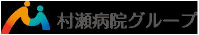 村瀬病院グループ 三重県鈴鹿市の医療・看護・介護・福祉・相談支援を総合的にサポート
