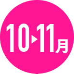 10月→11月